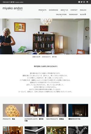 和風照明器具の 都行灯  miyako andon inc